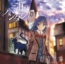 【主題歌】OVA クビキリサイクル 青色サヴァンと戯言遣い OP「群青世界」/三月のパンタシア 通常盤の画像