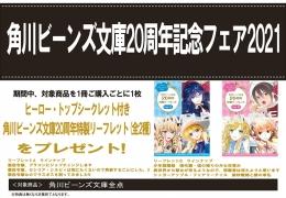 角川ビーンズ文庫20周年記念フェア2021画像
