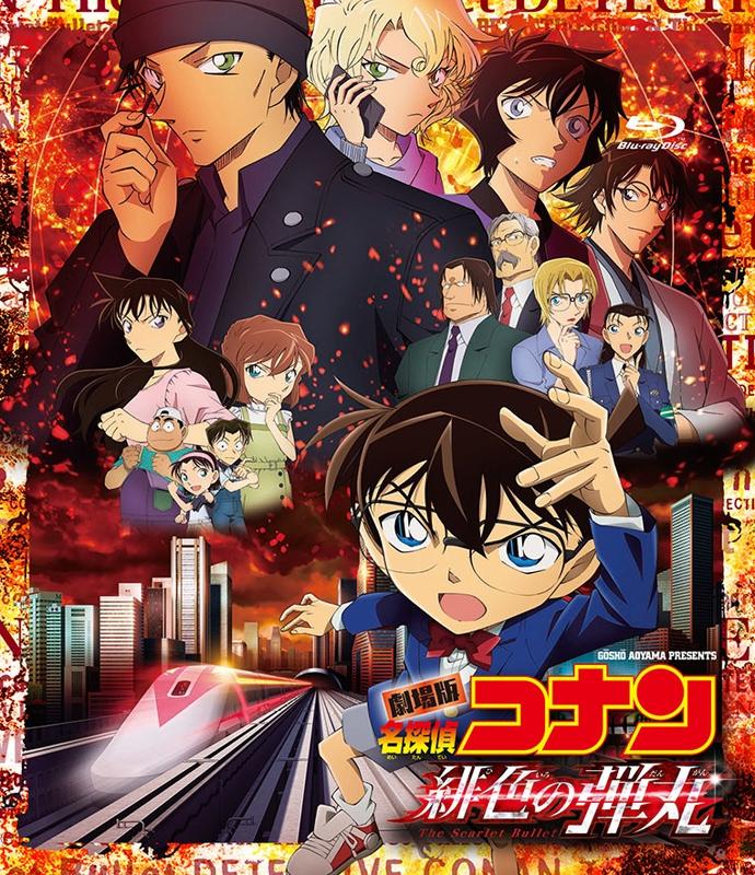 【Blu-ray】劇場版 名探偵コナン 緋色の弾丸 通常盤