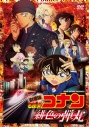 【DVD】劇場版 名探偵コナン 緋色の弾丸 通常盤の画像