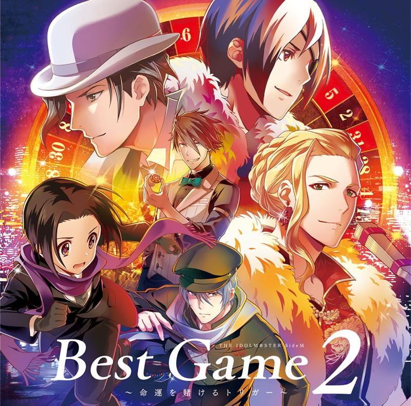 【ドラマCD】アイドルマスター SideM ドラマCD Best Game 2 ~命運を賭けるトリガー~