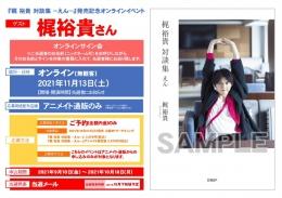 『梶 裕貴 対談集 -えん-』発売記念オンラインイベント画像