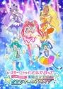 【Blu-ray】スター☆トゥインクルプリキュアLIVE 2019 KIRA☆YABA!イマジネーションライブの画像