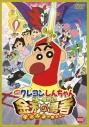 【DVD】映画 クレヨンしんちゃん ちょー嵐を呼ぶ金矛の勇者の画像