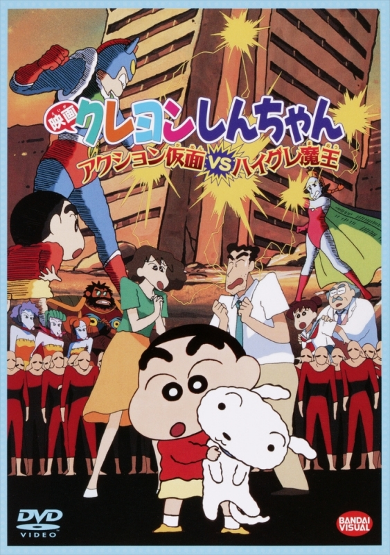 【DVD】映画 クレヨンしんちゃん アクション仮面VSハイグレ魔王