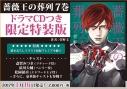 【コミック】薔薇王の葬列(7) ドラマCD付き限定特装版の画像