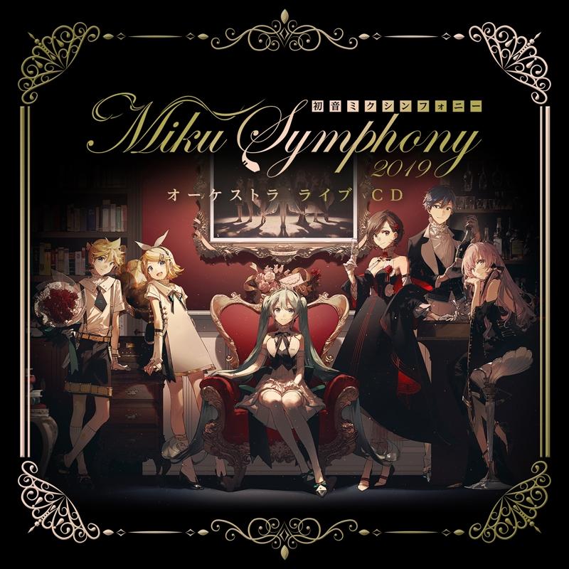 【アルバム】初音ミクシンフォニー~Miku Symphony 2019 オーケストラ ライブ CD 初回生産限定盤
