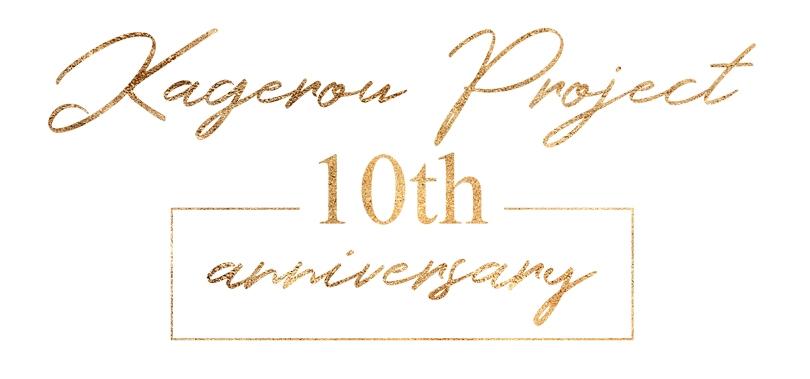 カゲロウプロジェクト 10th Anniversary フェア in アニメイト画像