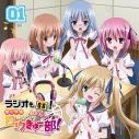 【DJCD】ラジオCD ラジオもSS! 慧心学園ロウきゅー部! Vol.1の画像
