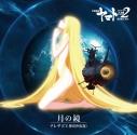 【主題歌】劇場版 宇宙戦艦ヤマト2202 愛の戦士たち 第二章 発進篇 ED「月の鏡」/テレサの画像
