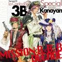 """【ドラマCD】バラエティCD 金色のコルダ スペシャル 3B with Kanayan """"MISSION:B×B×B DECADE""""の画像"""