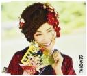【マキシシングル】松本梨香/顔晴れワッショイ!の画像