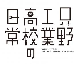 『只野工業高校の日常』最新コミックス第5巻発売記念フェアinアニメイト画像