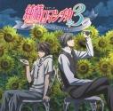 【サウンドトラック】TV 純情ロマンチカ3 オリジナルサウンドトラックの画像