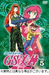【DVD】TV GS美神 VOL.5