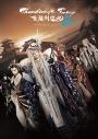【サウンドトラック】TV Thunderbolt Fantasy 東離劍遊紀2 オリジナルサウンドトラックの画像