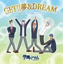 【主題歌】TV 学園ハンサム OP・ED「GET!!夢&DREAM/真・ハンサム体操でズンドコホイ」/加賀美祥・10Re;の画像