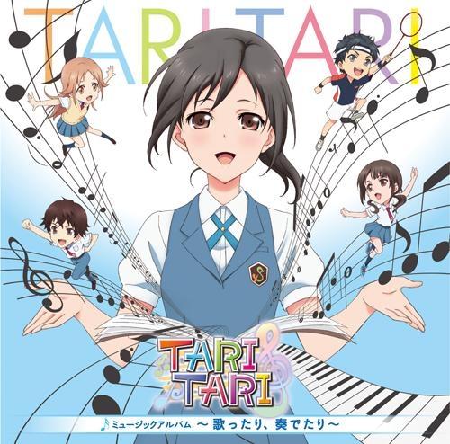 【アルバム】TARI TARI ミュージックアルバム ~歌ったり、奏でたり~