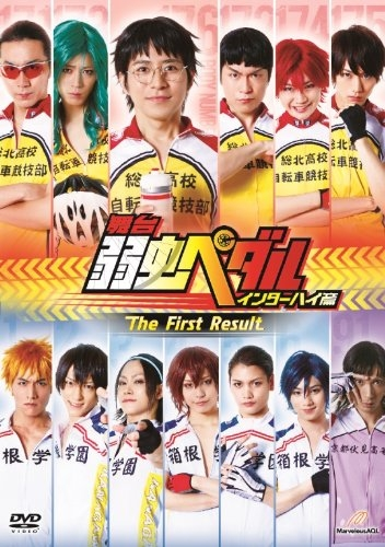 【DVD】舞台 弱虫ペダル インターハイ篇 The First Result