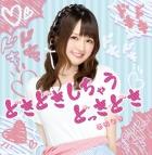【マキシシングル】西明日香/どきどきしちゃうどっきどき 通常盤