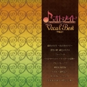 【アルバム】オトメイトVocal Best ~Vol.2~の画像