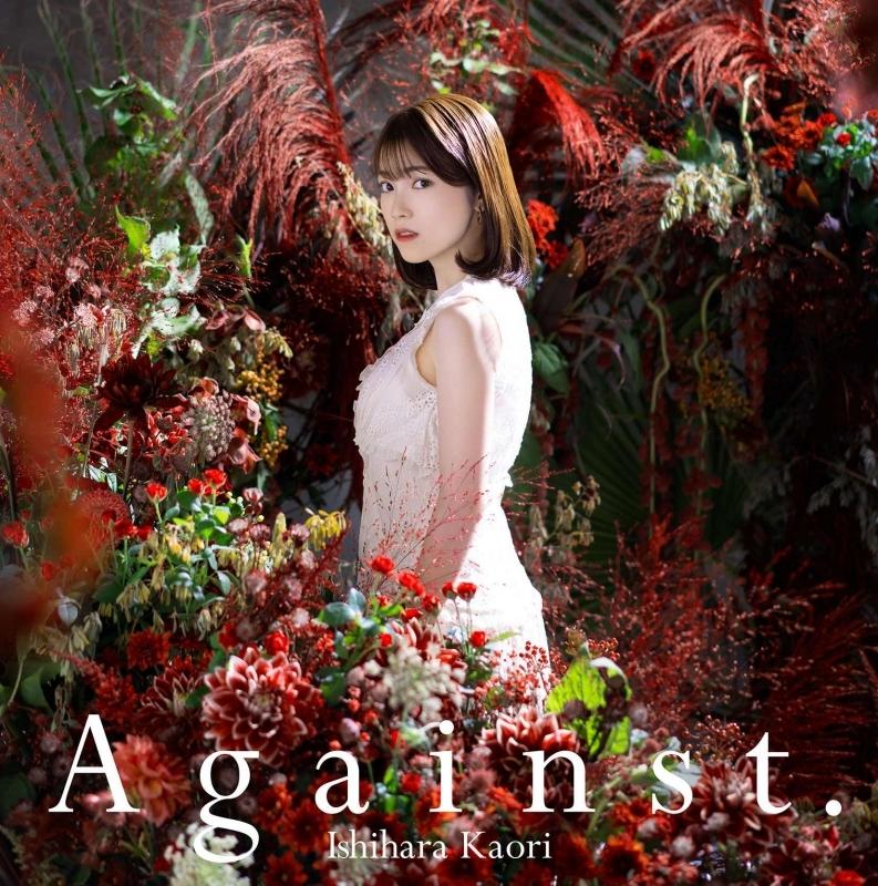 【主題歌】TV キミと僕の最後の戦場、あるいは世界が始まる聖戦 OP「Against.」/石原夏織 初回限定盤