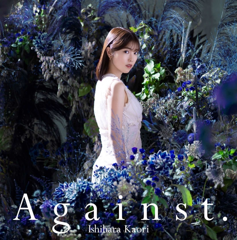 【主題歌】TV キミと僕の最後の戦場、あるいは世界が始まる聖戦 OP「Against.」/石原夏織 通常盤