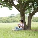 【主題歌】劇場版 明治東亰恋伽 ~花鏡の幻想曲~ 主題歌「約束」/KENN KENN style盤の画像