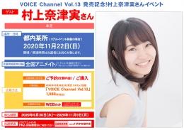 VOICE Channel Vol.13 発売記念!村上奈津実さんイベント画像
