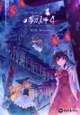 【Blu-ray】舞風/東方夢想夏郷4 限定版の画像