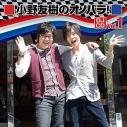 【DJCD】小野友樹のオノパラ! DJCD Vol.1 通常盤の画像