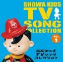【アルバム】昭和キッズTVソングコレクション Vol.2の画像