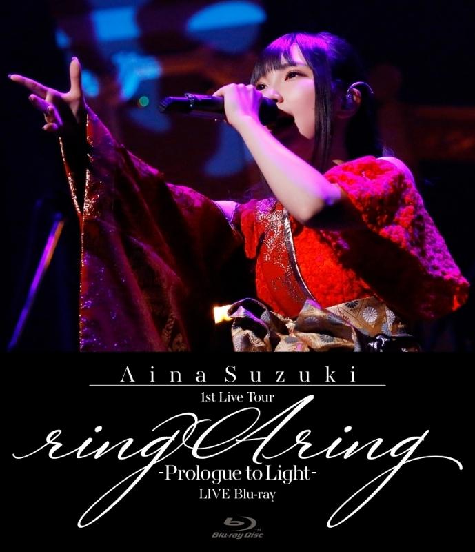 【Blu-ray】鈴木愛奈/Aina Suzuki 1st Live Tour ring A ring - Prologue to Light - LIVE Blu-ray