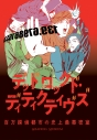 【DVD】READING MUSEUM デッドロックド・ディティクティヴズ~百万探偵都市の史上最悪密室~の画像