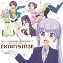 【サウンドトラック】TV NEW GAME!&NEW GAME!! オリジナルサウンドトラック EXTRA STAGEの画像