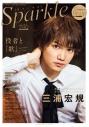 【ムック】Sparkle(スパークル) Vol.46【三浦宏規さんポストカードB付き】の画像