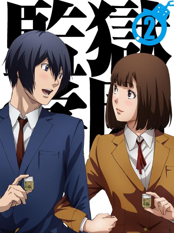 【Blu-ray】TV 監獄学園 2