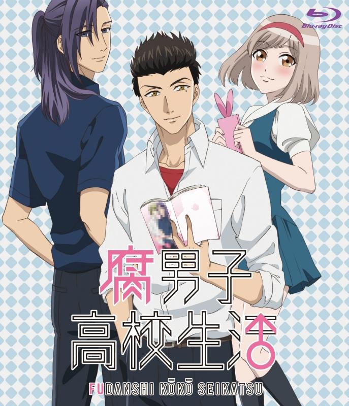 【Blu-ray】TV 腐男子高校生活