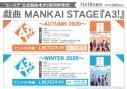 【その他(書籍)】戯曲 MANKAI STAGE『A3!』~WINTER 2020~の画像