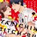 ヤリチン☆ビッチ部 4 通常盤