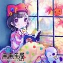 【アルバム】未来茶屋 vol.2の画像