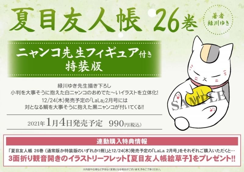 夏目友人帳(26) ニャンコ先生フィギュア付き特装版_0