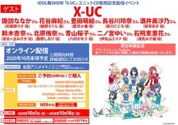 IDOL舞SHOW「X-UC」ユニットCD発売記念配信イベント画像