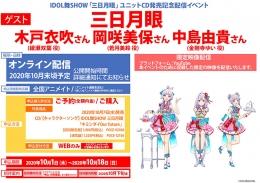 IDOL舞SHOW「三日月眼」ユニットCD発売記念配信イベント画像