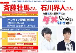 DJCD「斉藤壮馬・石川界人のダメじゃないラジオ」第5期 発売記念イベント画像