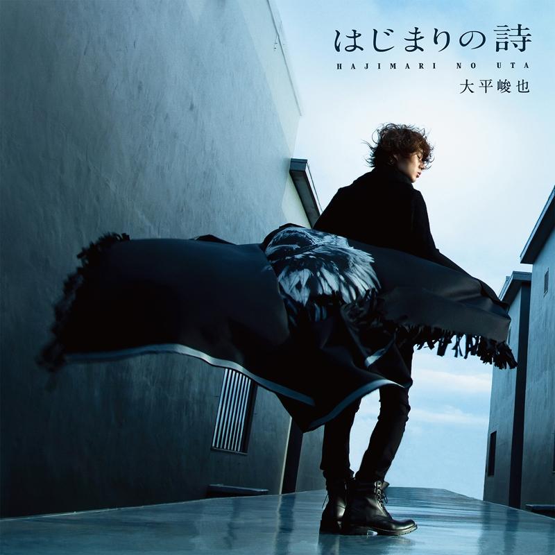 【アルバム】大平峻也/はじまりの詩 初回限定盤 Black Edition