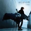 【アルバム】大平峻也/はじまりの詩 初回限定盤 Black Editionの画像