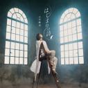 【アルバム】大平峻也/はじまりの詩 初回限定盤 White Editionの画像