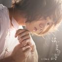 【アルバム】大平峻也/はじまりの詩 通常盤の画像