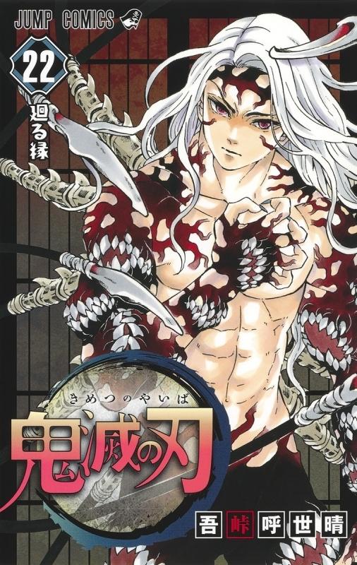 【コミック】鬼滅の刃(22) 通常版